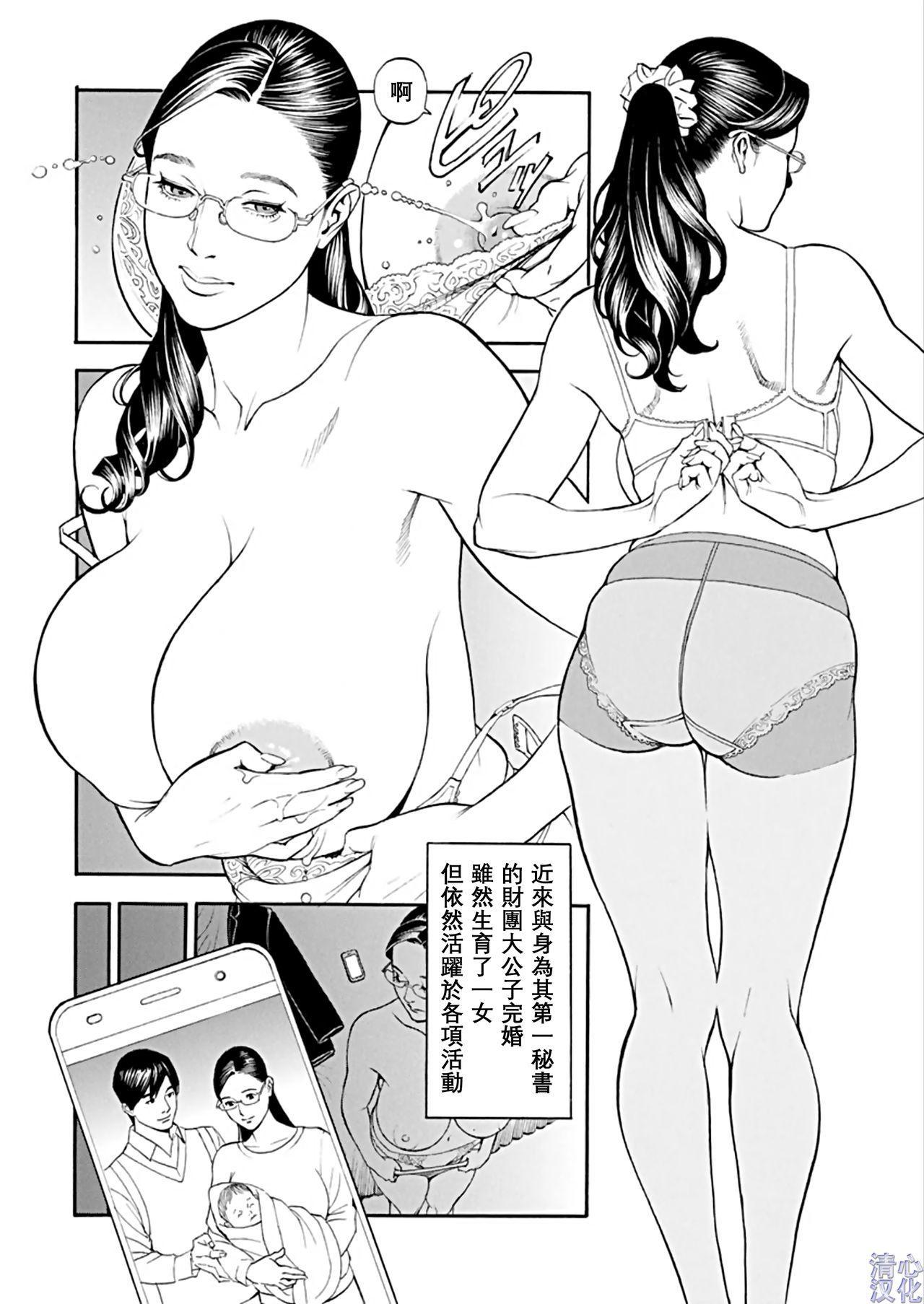 Inwai Akajuutan Saishuuwa 5