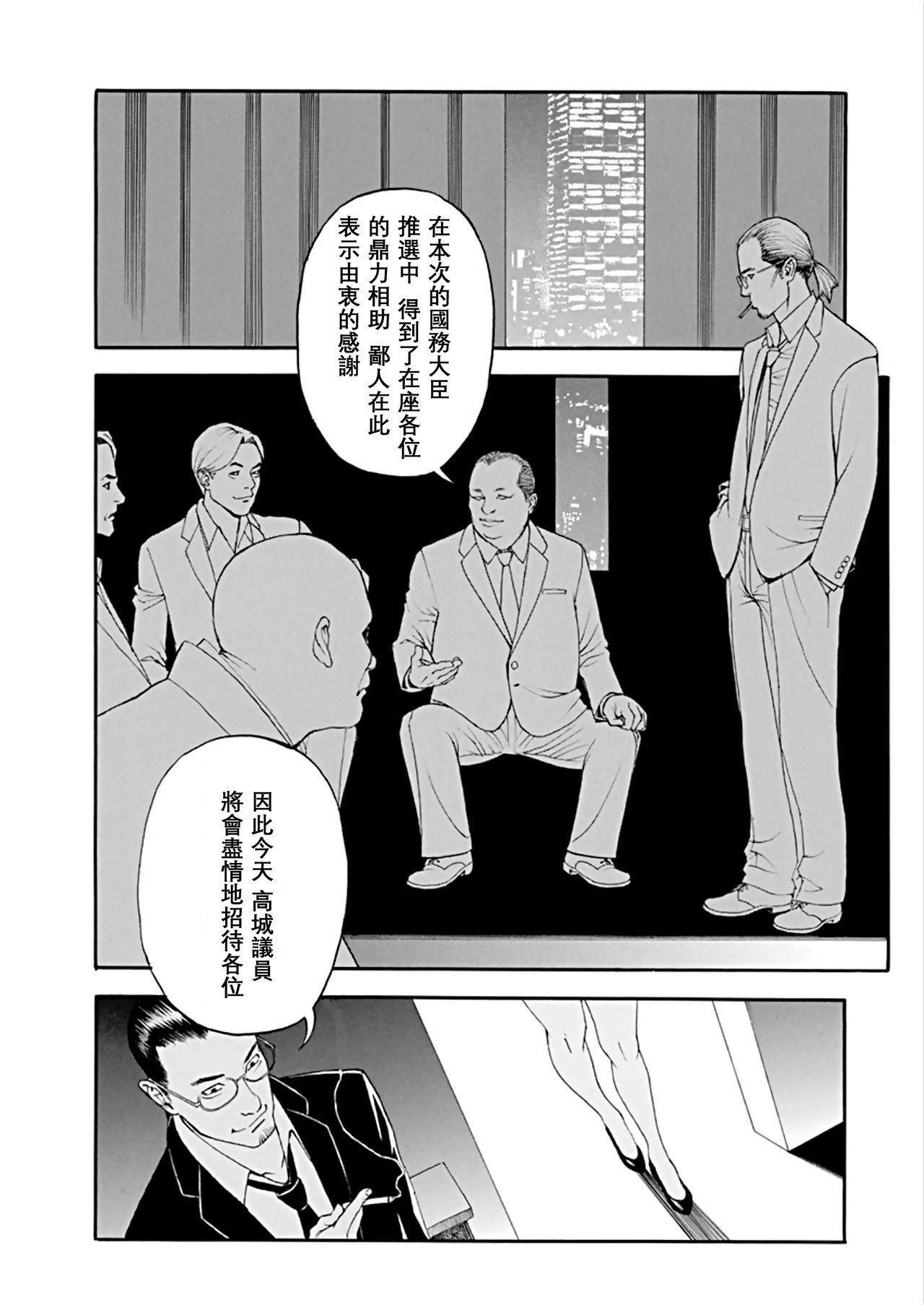 Inwai Akajuutan Saishuuwa 6