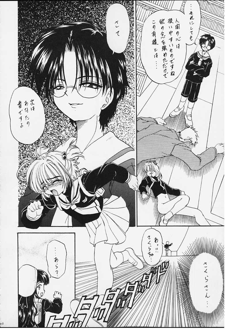 STALE WORLD IX&X Card Captor Sakura vol.3&4 REMIX 18