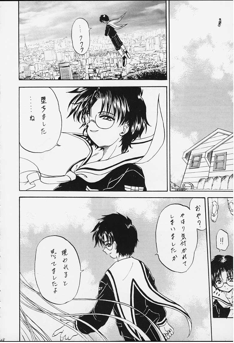 STALE WORLD IX&X Card Captor Sakura vol.3&4 REMIX 26