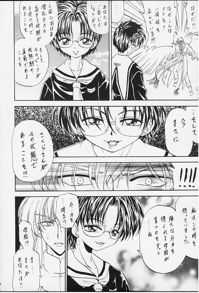STALE WORLD IX&X Card Captor Sakura vol.3&4 REMIX 37