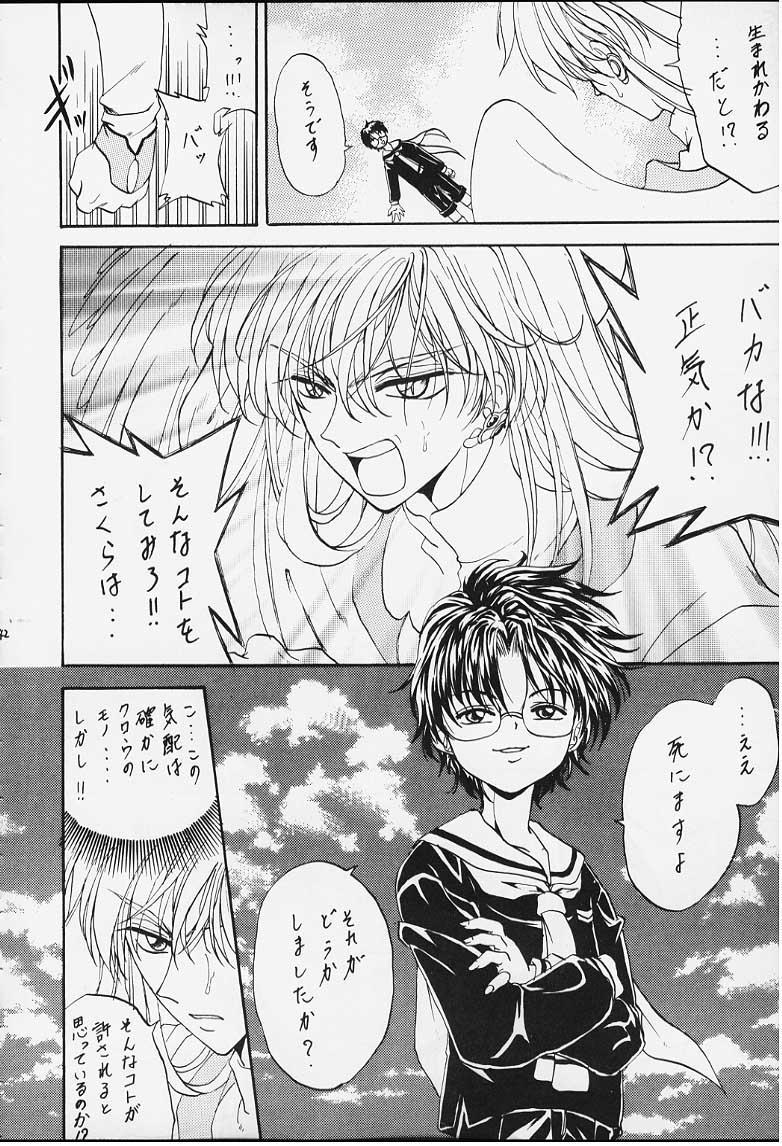 STALE WORLD IX&X Card Captor Sakura vol.3&4 REMIX 39