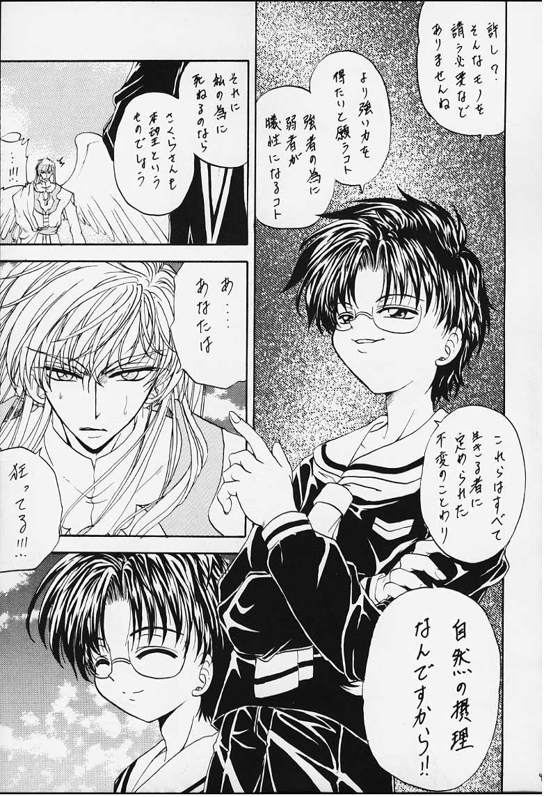 STALE WORLD IX&X Card Captor Sakura vol.3&4 REMIX 40