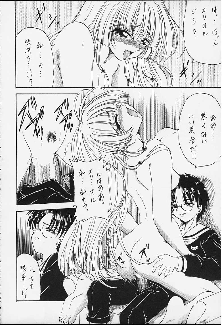 STALE WORLD IX&X Card Captor Sakura vol.3&4 REMIX 4