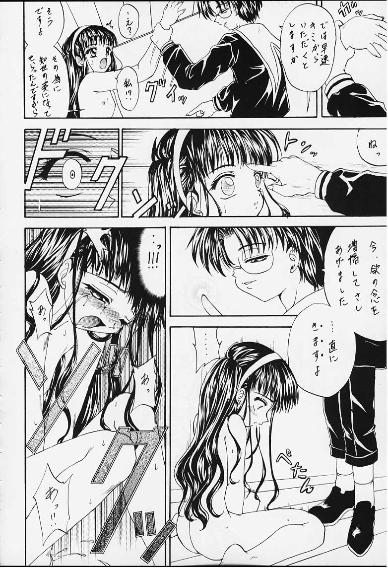 STALE WORLD IX&X Card Captor Sakura vol.3&4 REMIX 51
