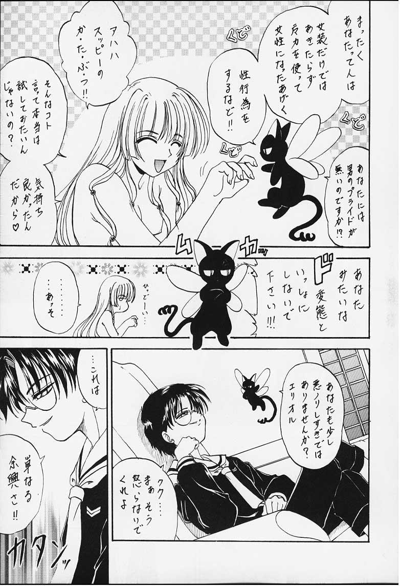 STALE WORLD IX&X Card Captor Sakura vol.3&4 REMIX 7