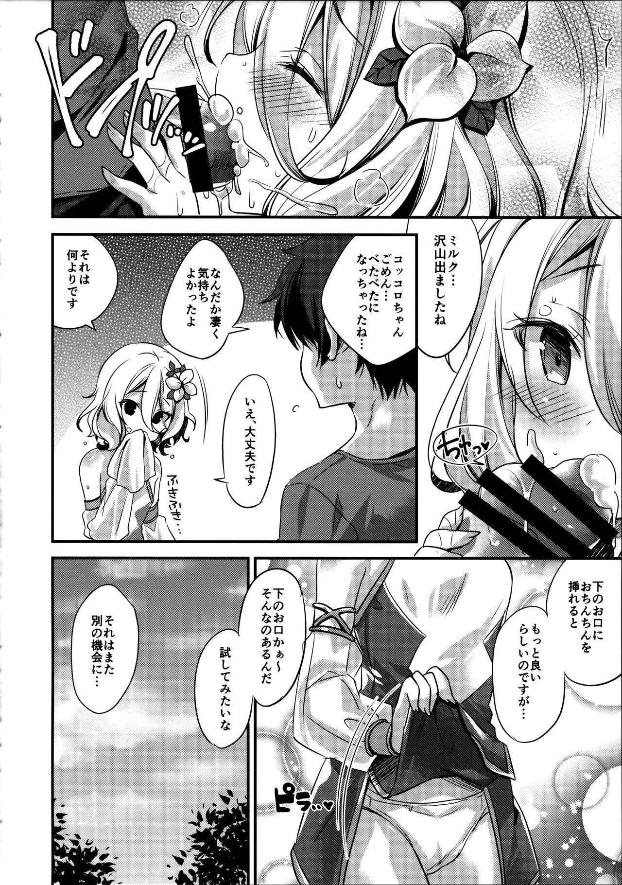 Mizu Peco-chan ga Monohoshisou na Kao de Kochira o Miteru 16