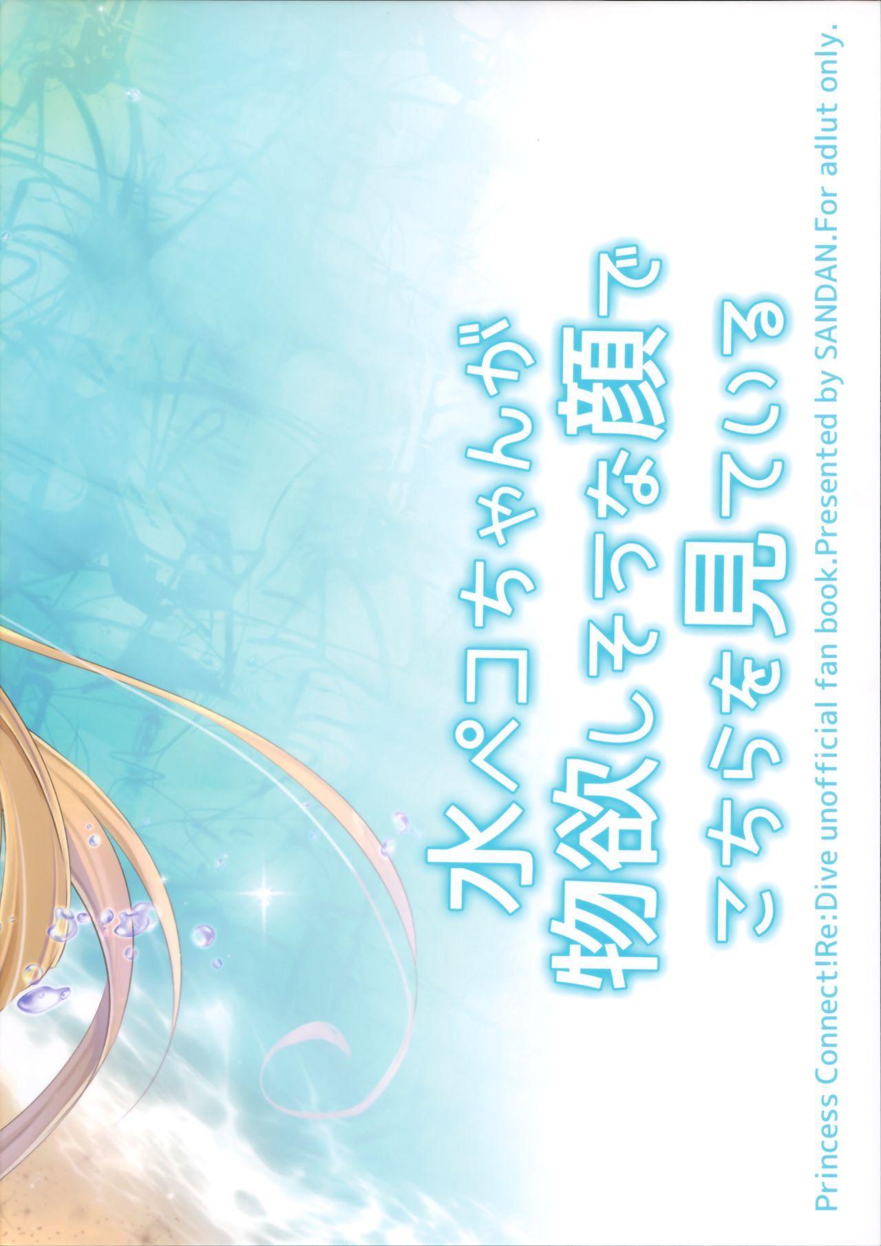 Mizu Peco-chan ga Monohoshisou na Kao de Kochira o Miteru 21