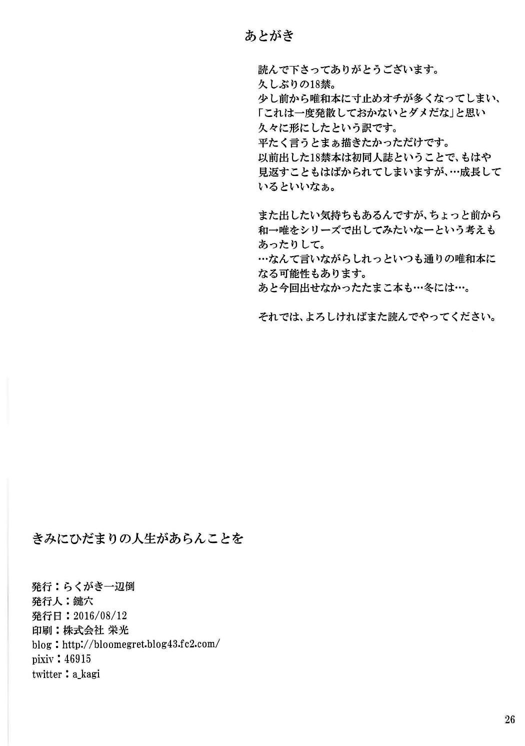 Kimi ni Hidamari no Jinsei ga Aran Koto o 26