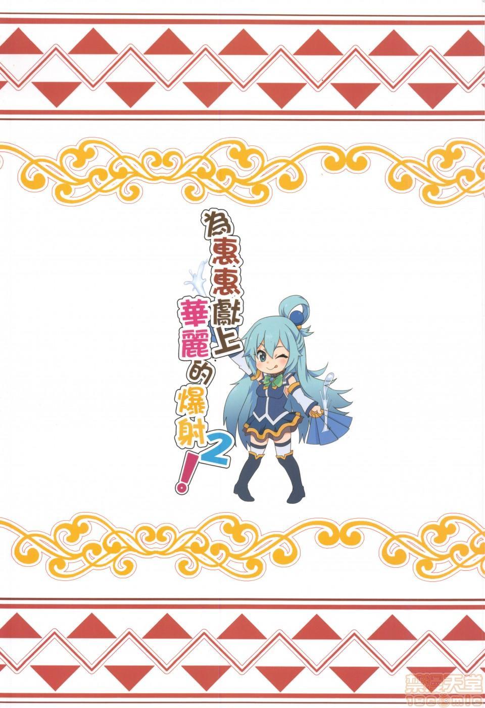 Megumin ni Karei na Shasei o! 2  為惠惠獻上華麗的爆射2 21