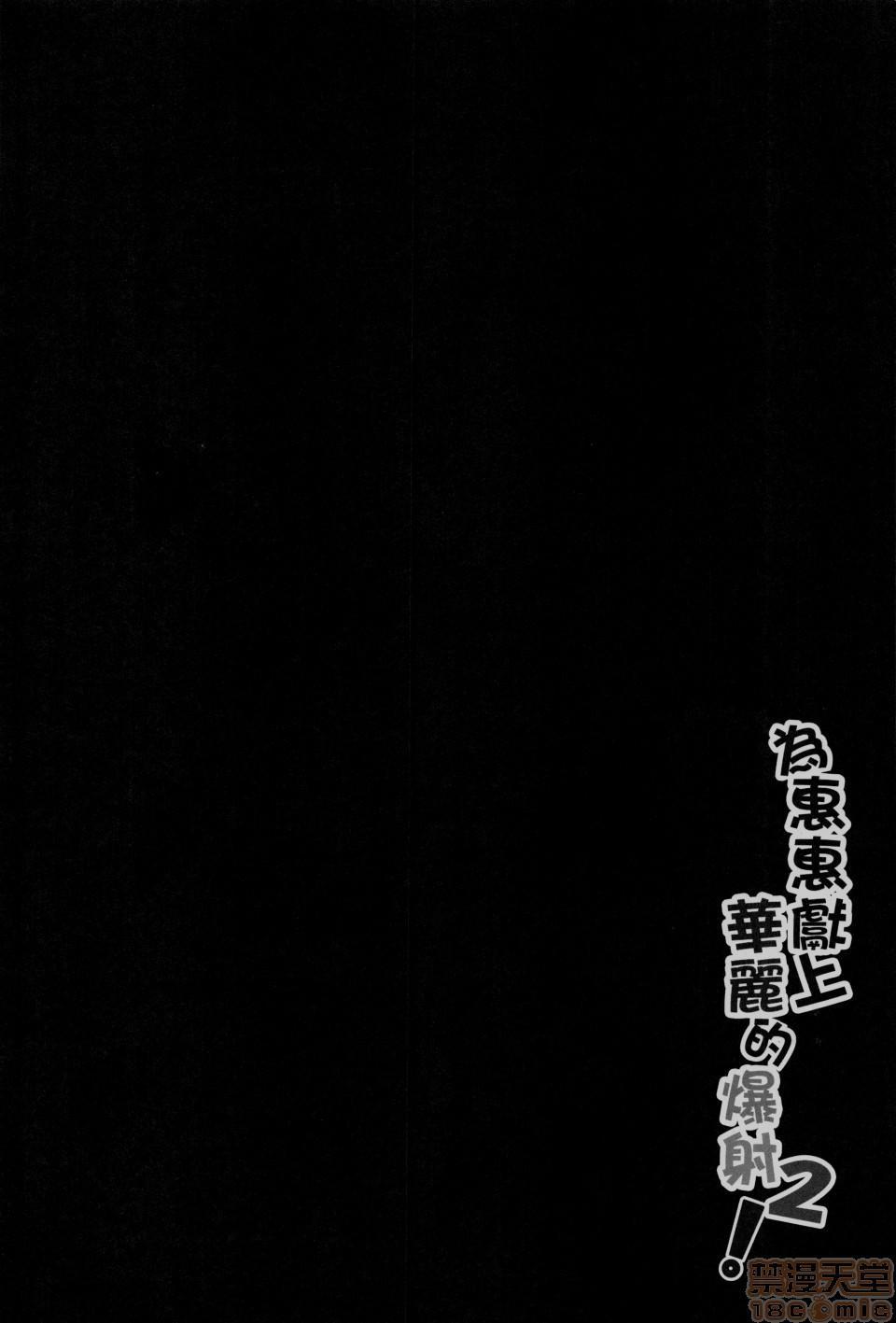 Megumin ni Karei na Shasei o! 2  為惠惠獻上華麗的爆射2 2