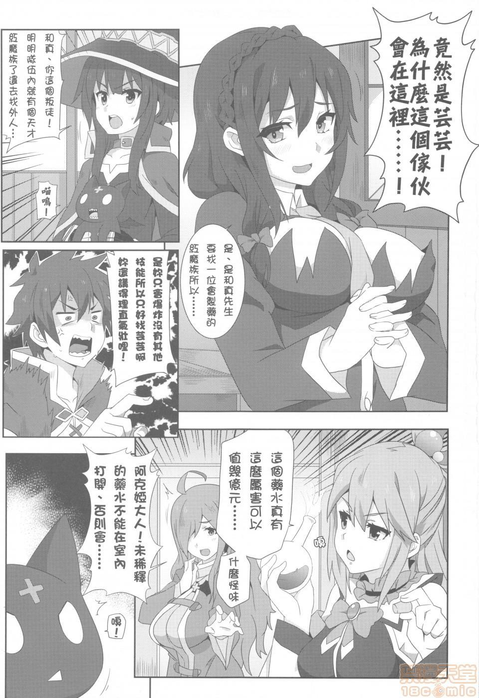 Megumin ni Karei na Shasei o! 2  為惠惠獻上華麗的爆射2 5