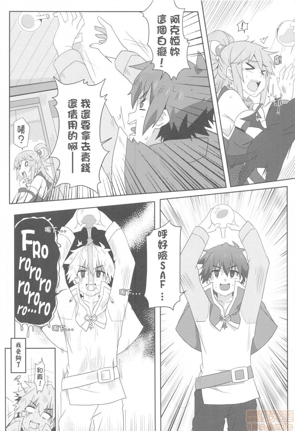 Megumin ni Karei na Shasei o! 2  為惠惠獻上華麗的爆射2 6