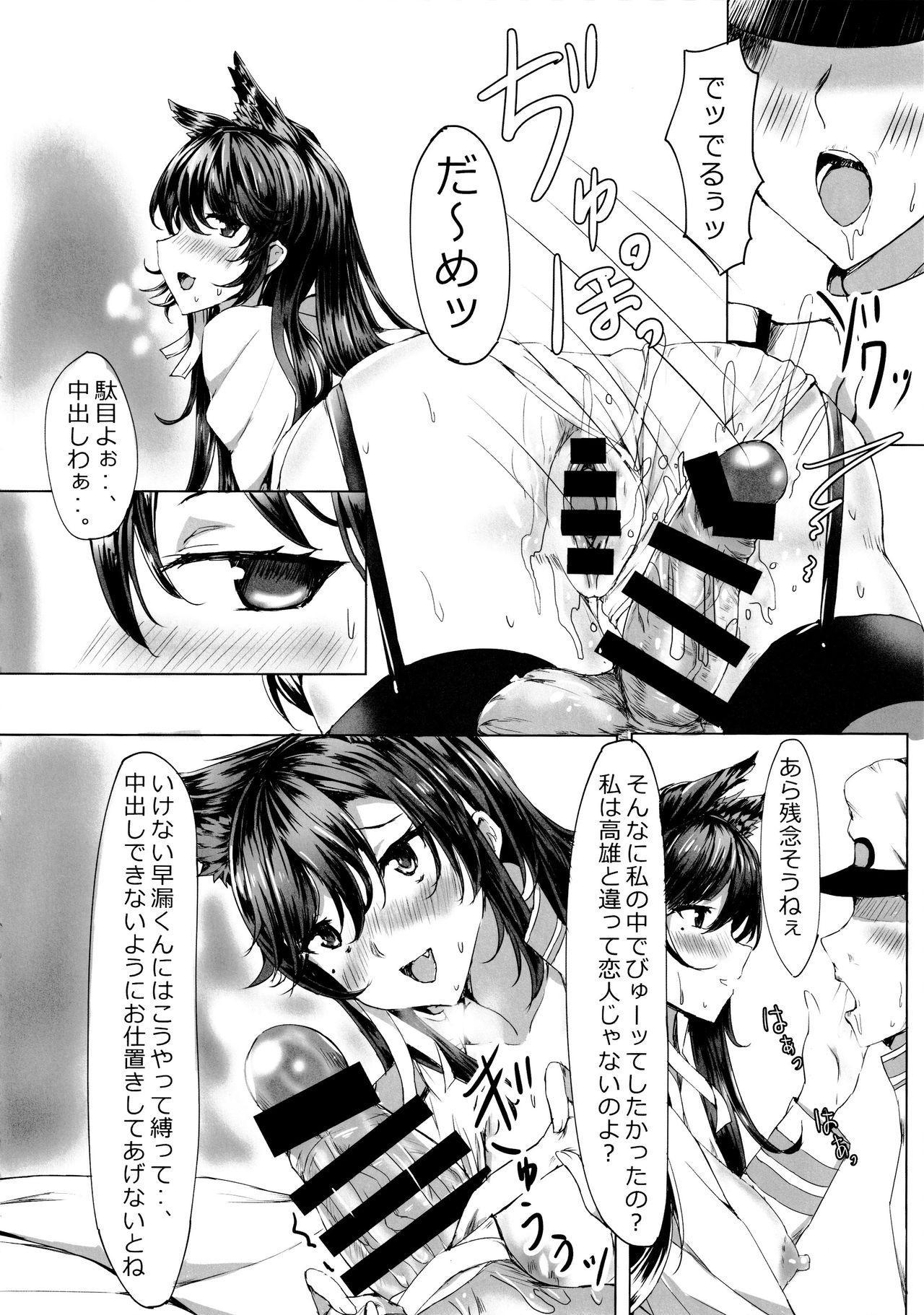 Onee-san ga Shiboritotte Ageru 10
