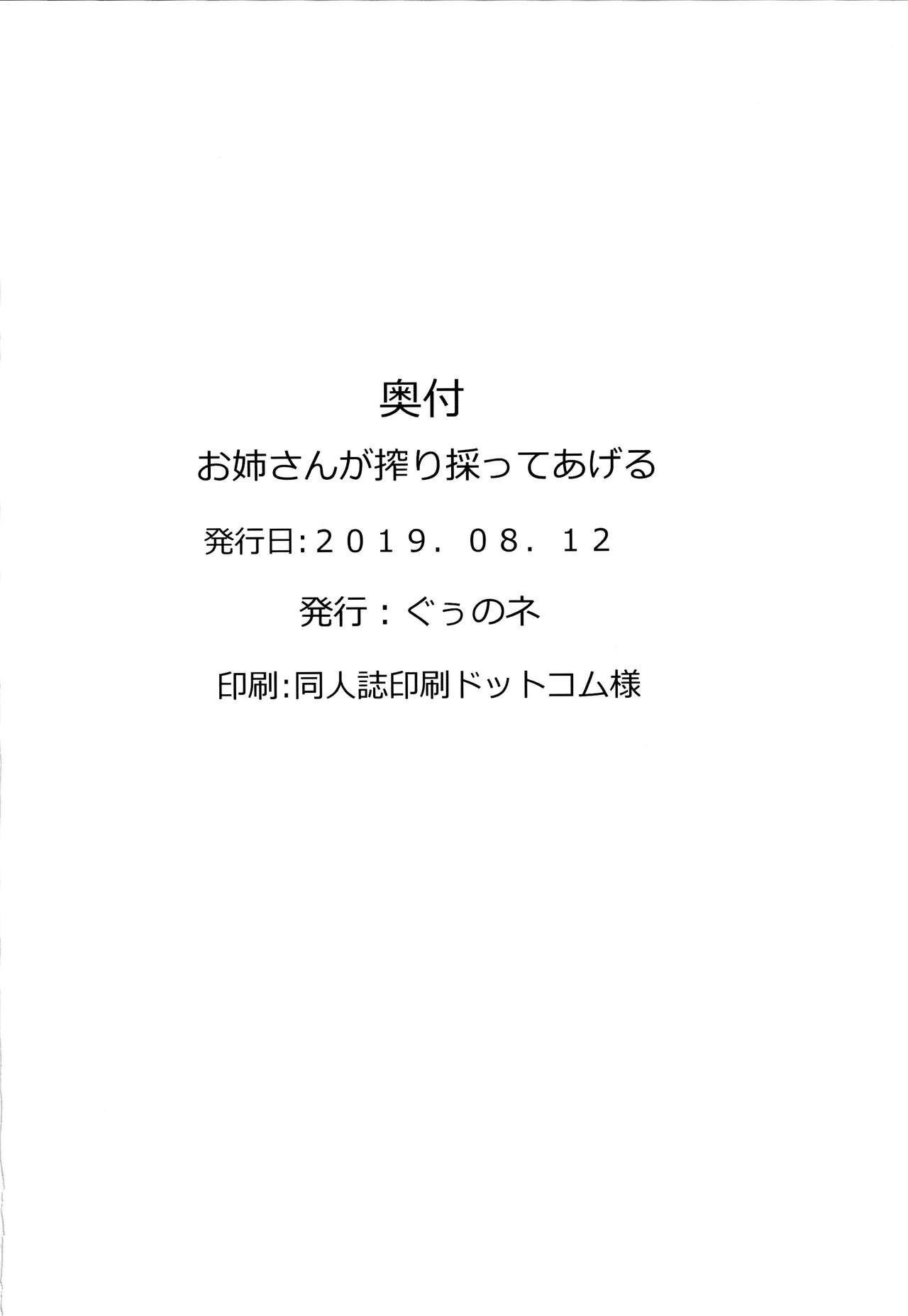 Onee-san ga Shiboritotte Ageru 22