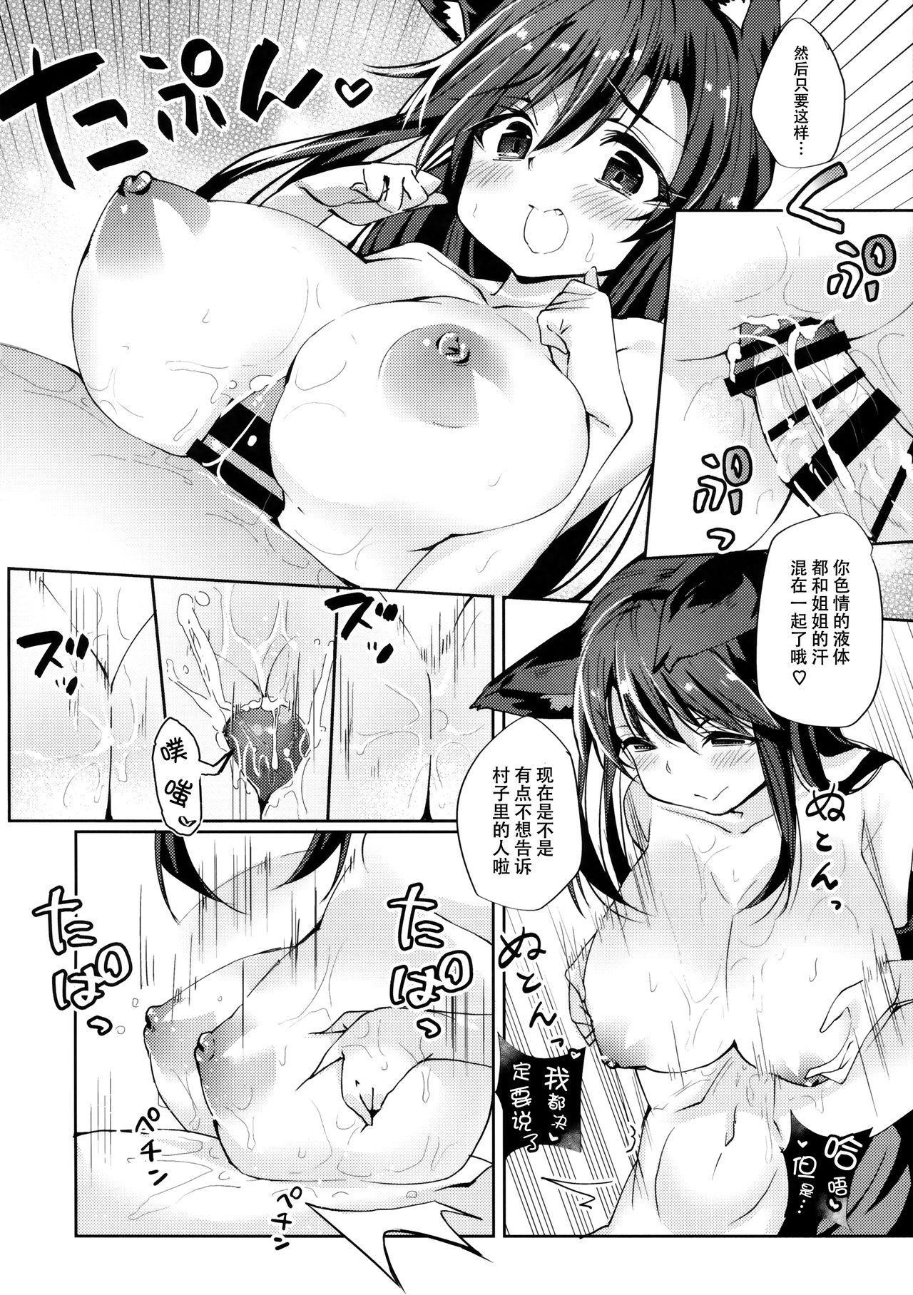 Ookami-san wa Kowakunai! 9