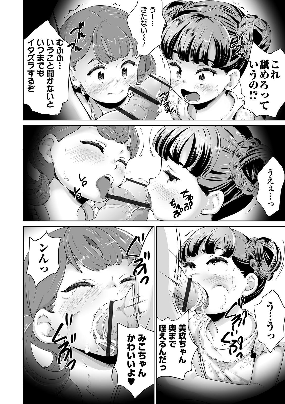 COMIC Orga Vol. 07 115