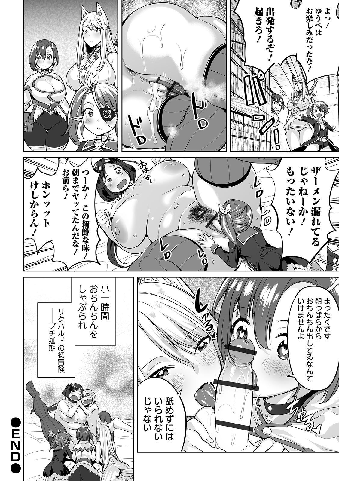 COMIC Orga Vol. 07 23