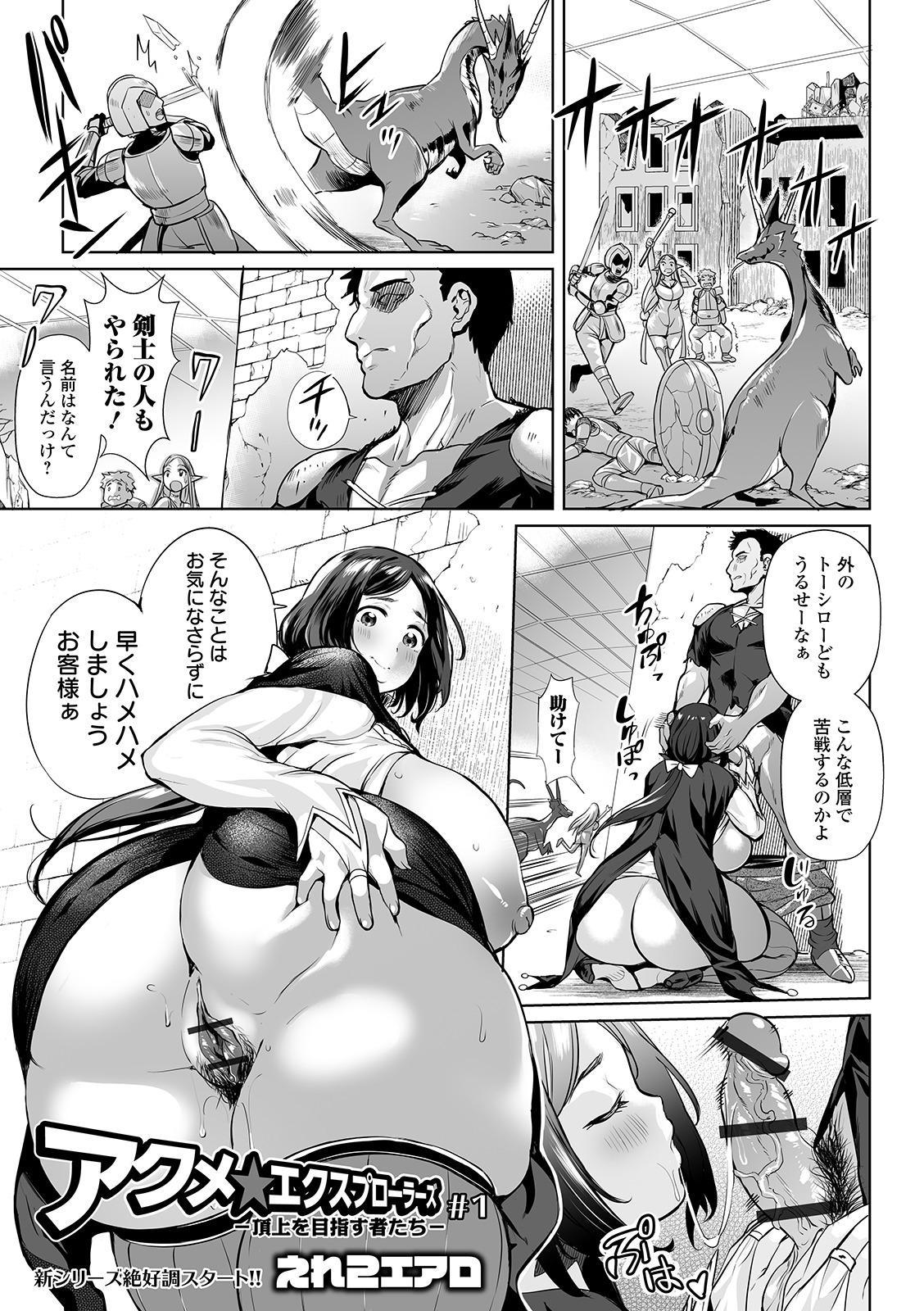 COMIC Orga Vol. 07 2