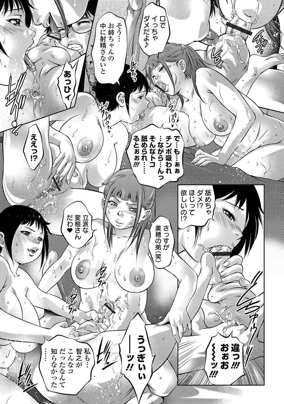 COMIC Orga Vol. 07 38
