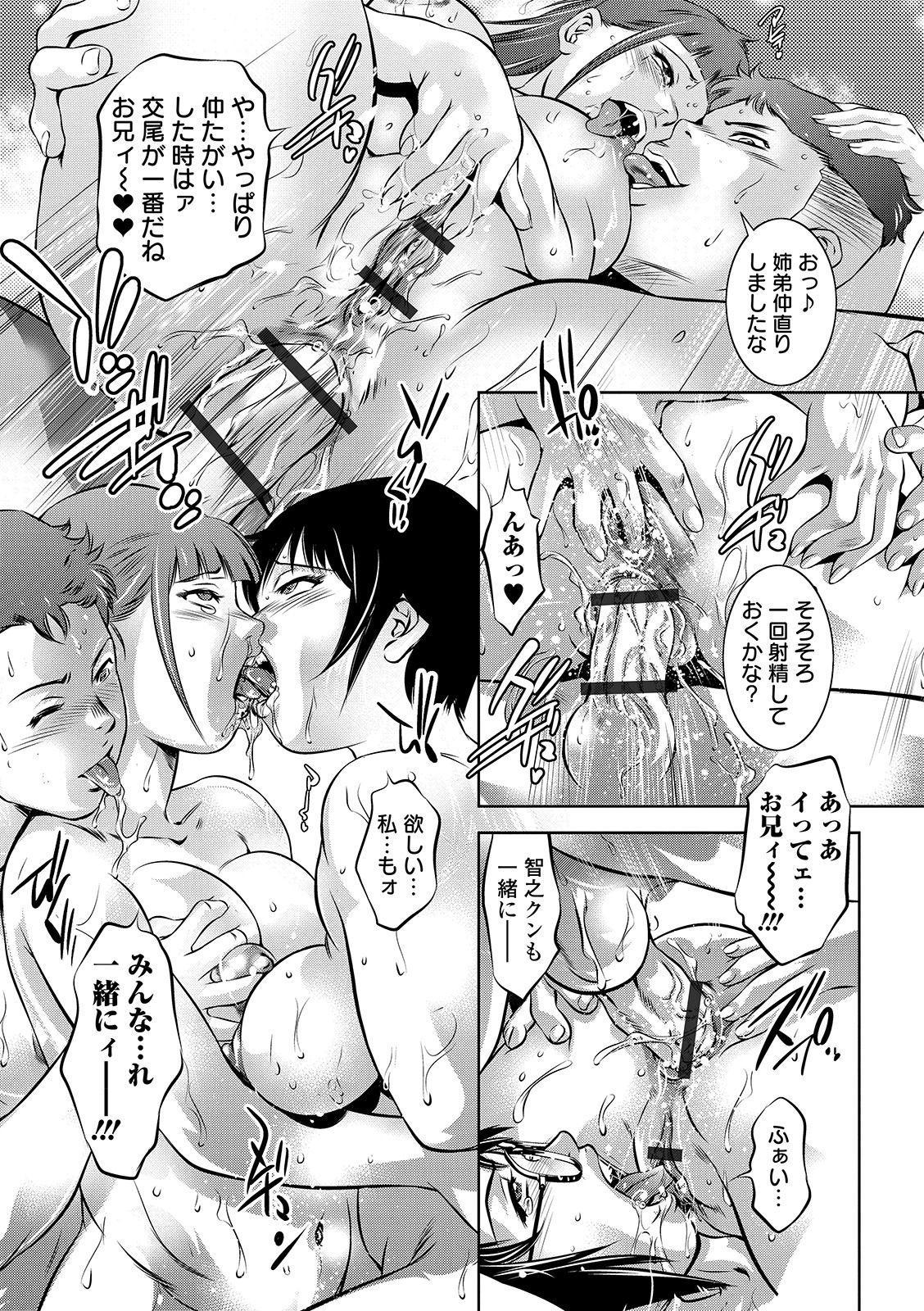 COMIC Orga Vol. 07 44