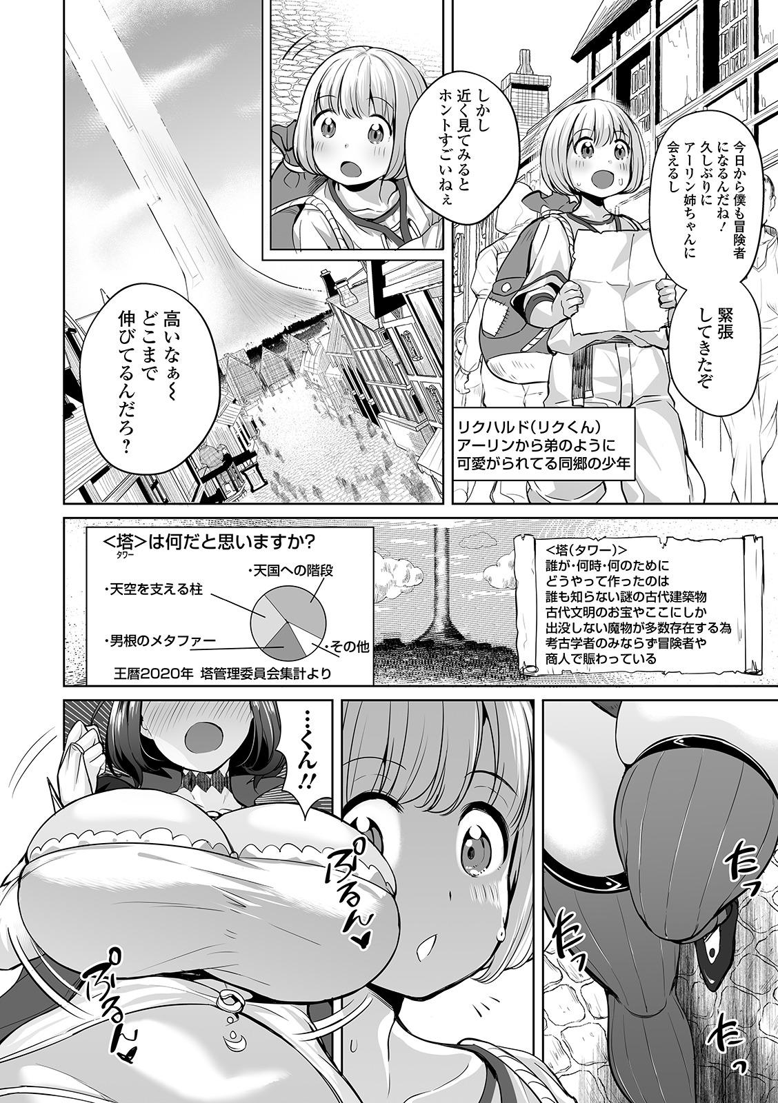COMIC Orga Vol. 07 7