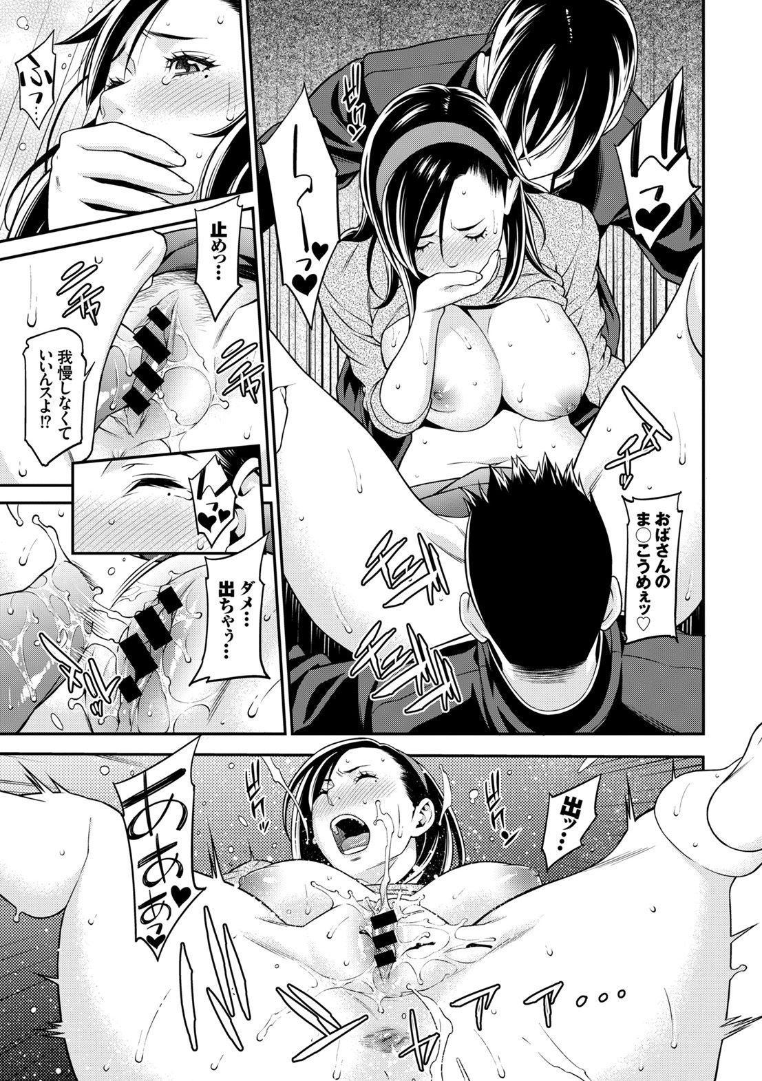 Kanzen Hitozuma Collection 14