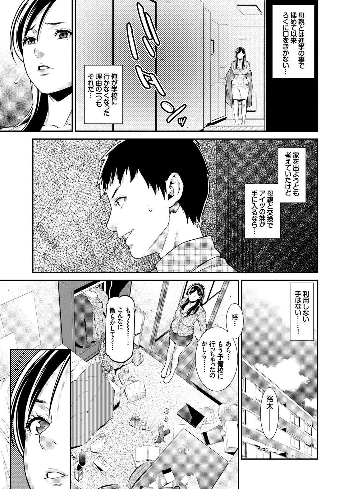 Kanzen Hitozuma Collection 4