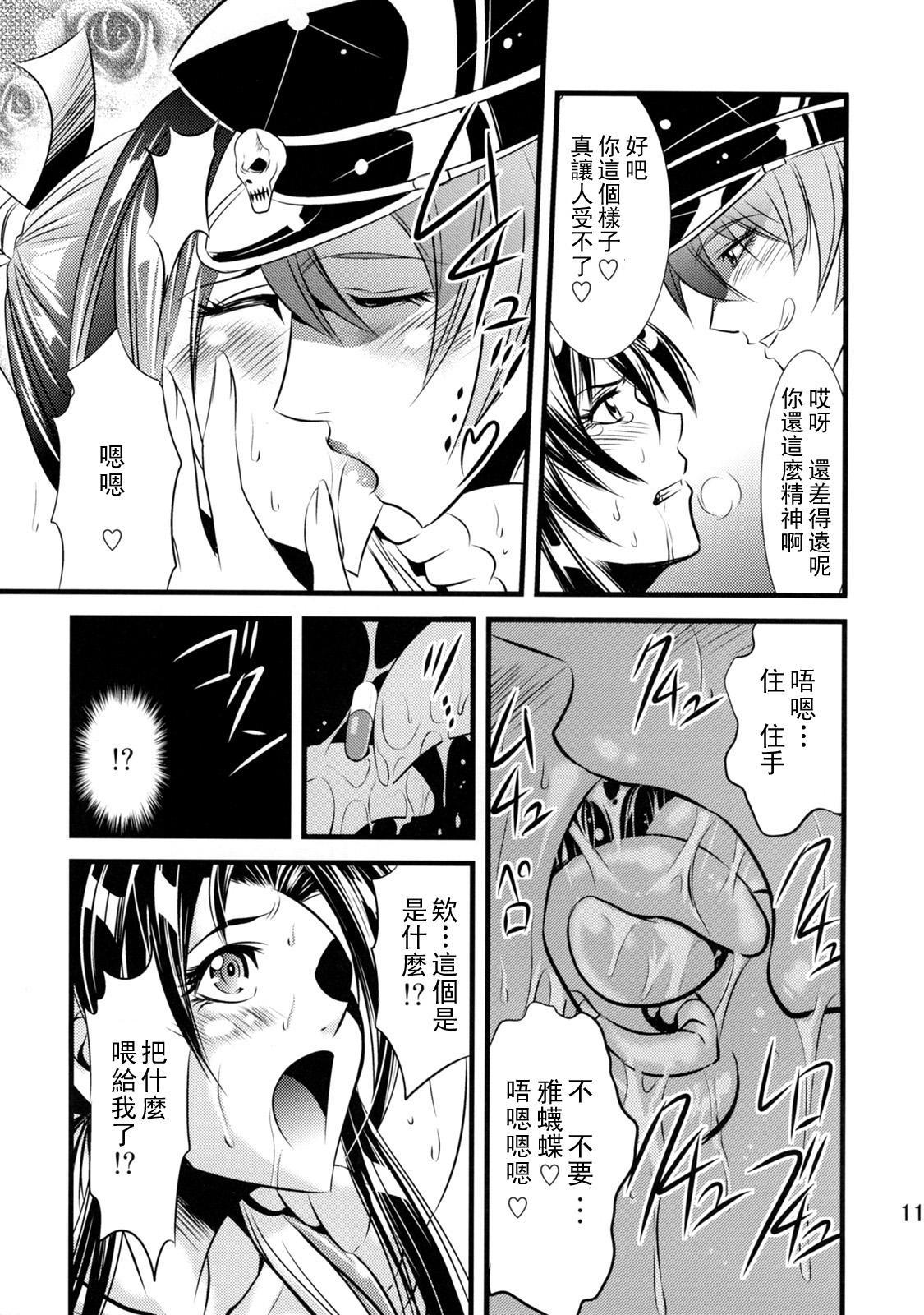 Futa-Mai Seisakujou 11