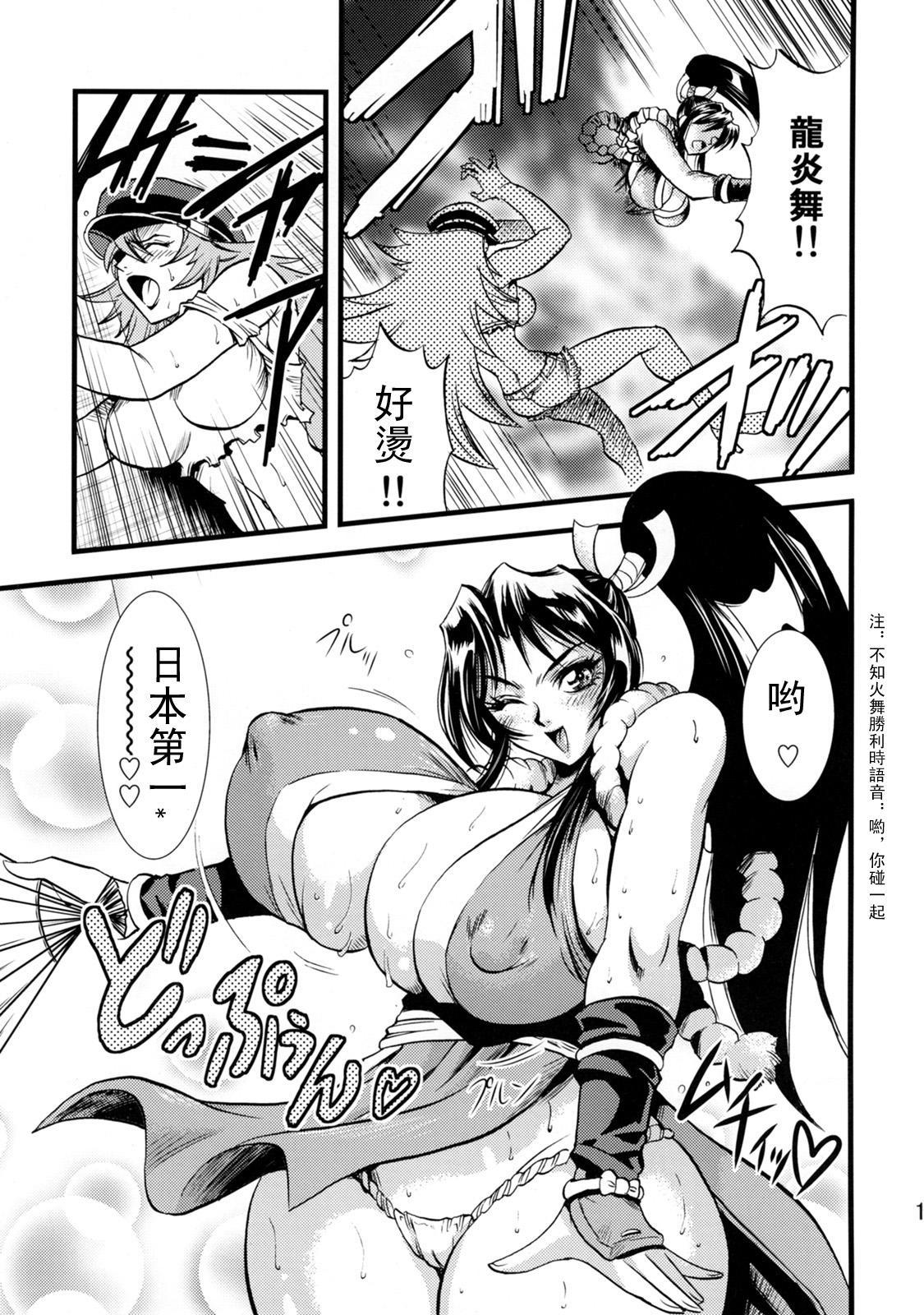 Futa-Mai Seisakujou 1