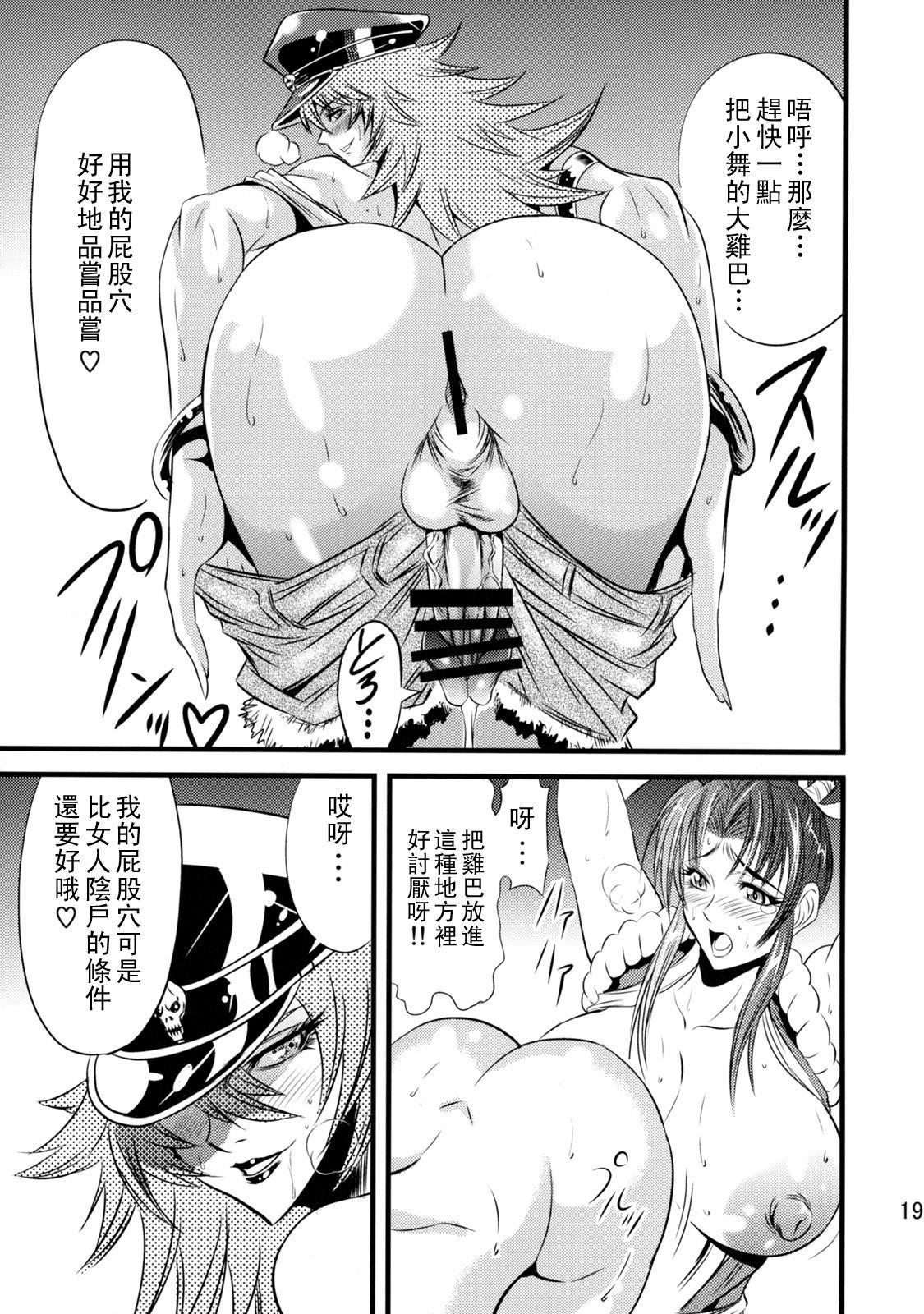 Futa-Mai Seisakujou 19