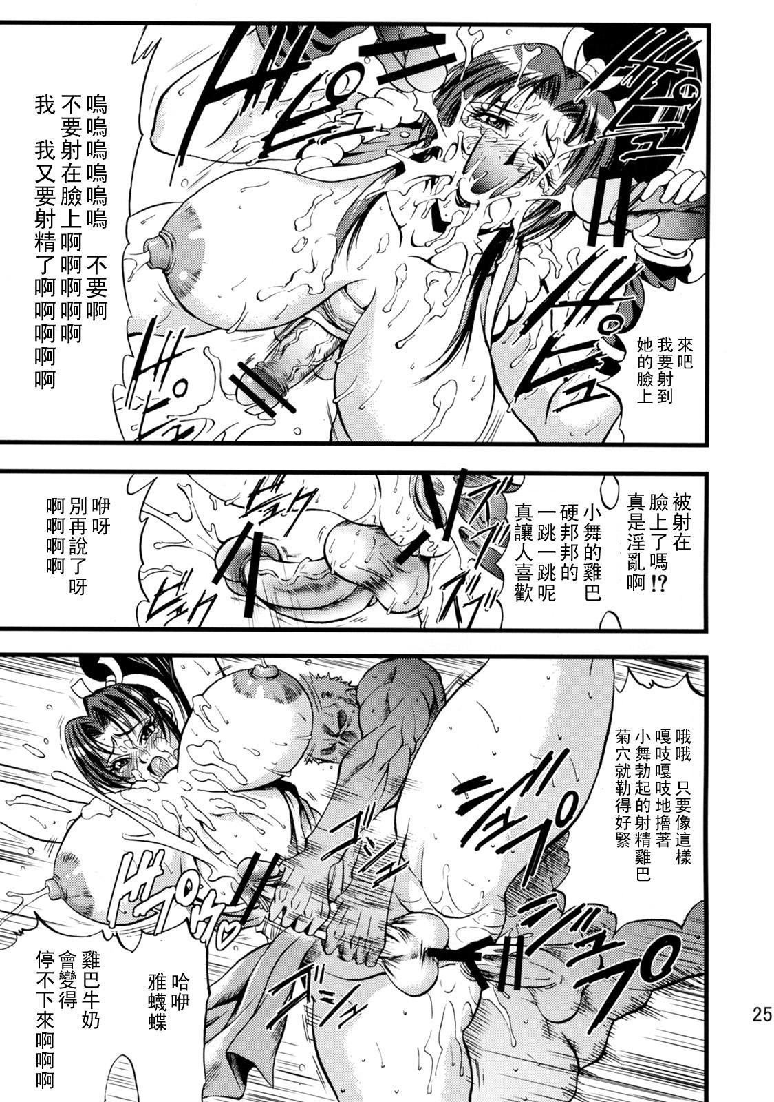 Futa-Mai Seisakujou 25