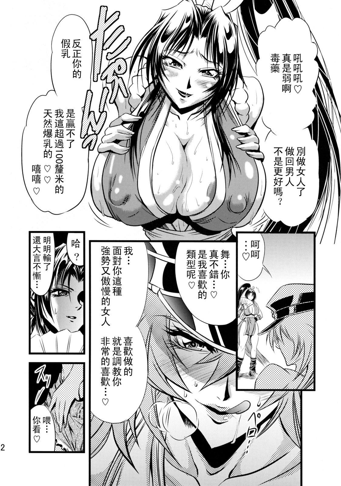 Futa-Mai Seisakujou 2
