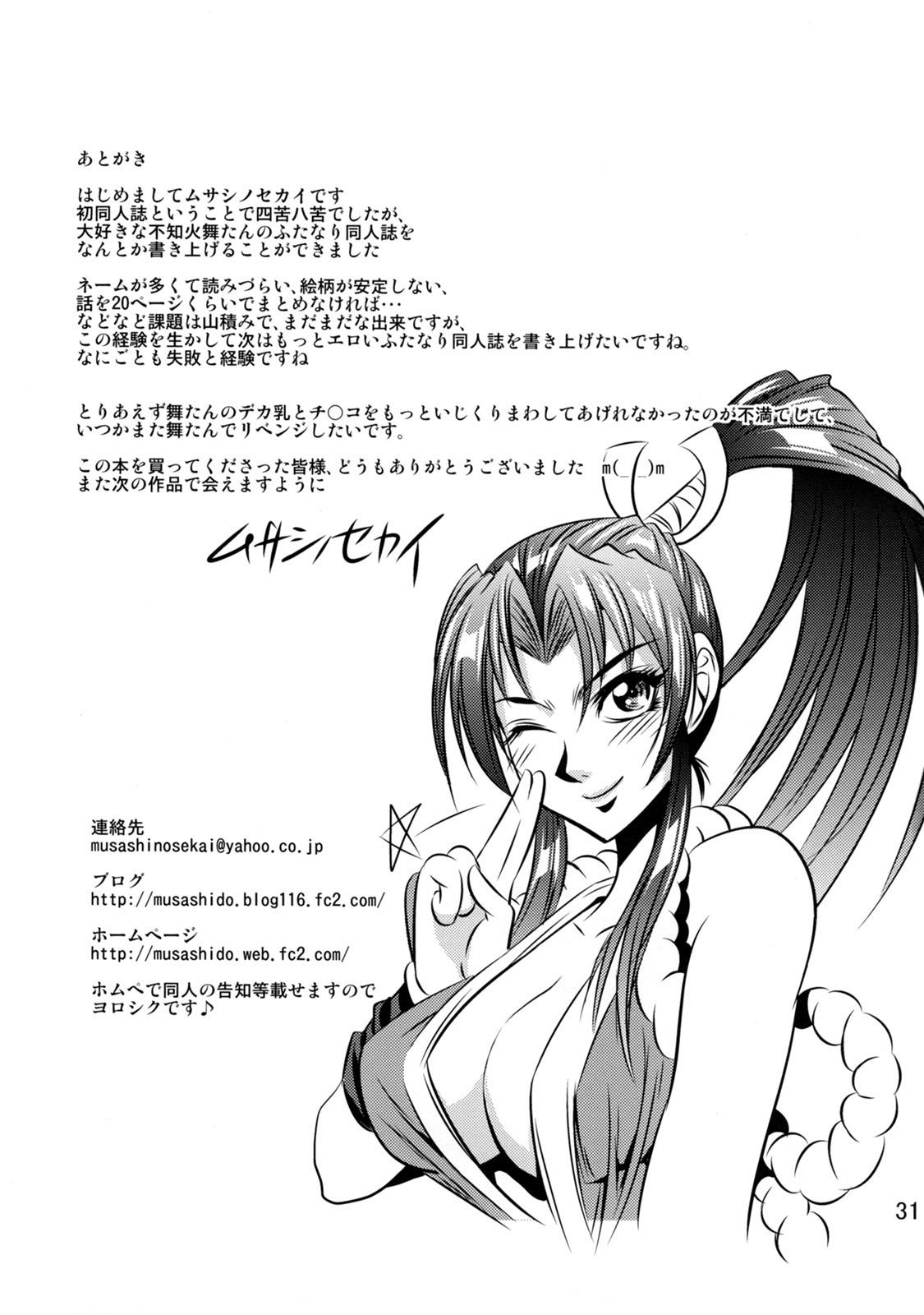 Futa-Mai Seisakujou 30