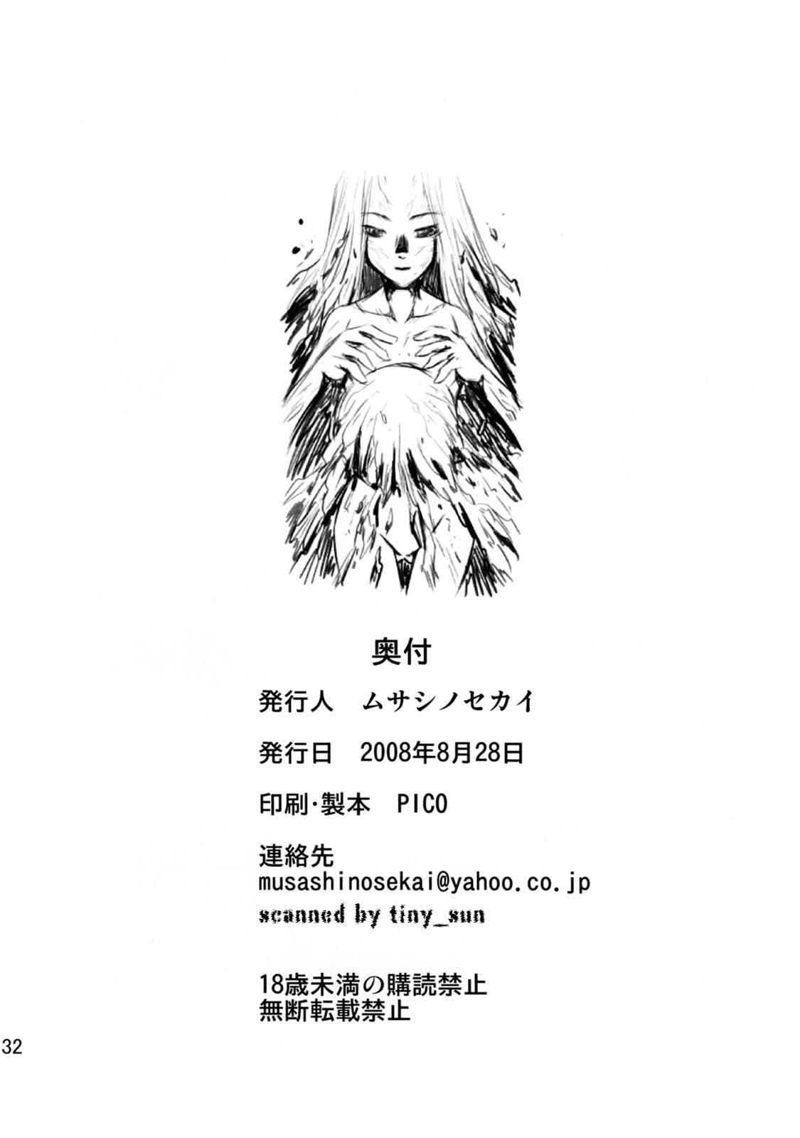 Futa-Mai Seisakujou 31