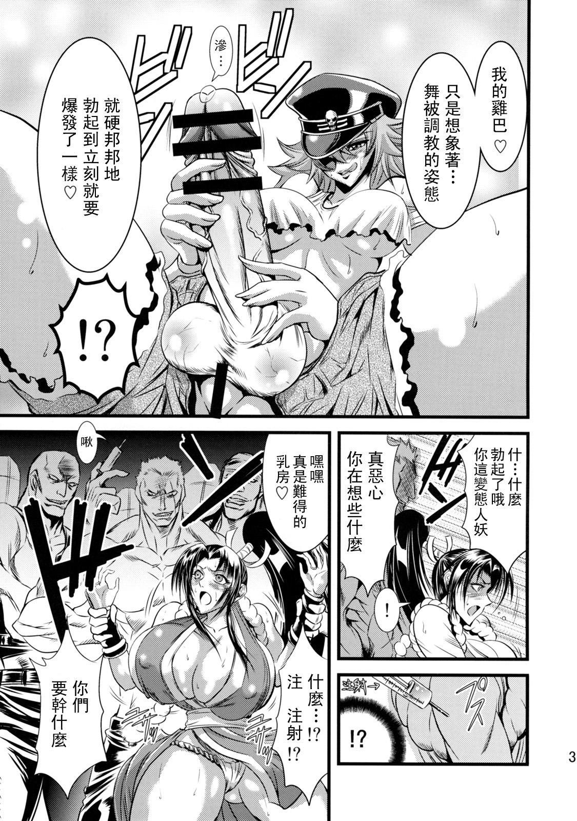 Futa-Mai Seisakujou 3