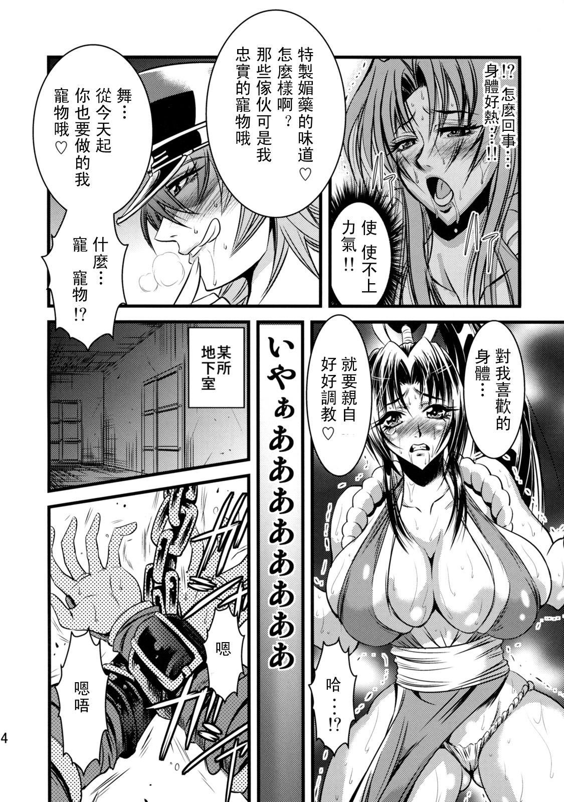 Futa-Mai Seisakujou 4
