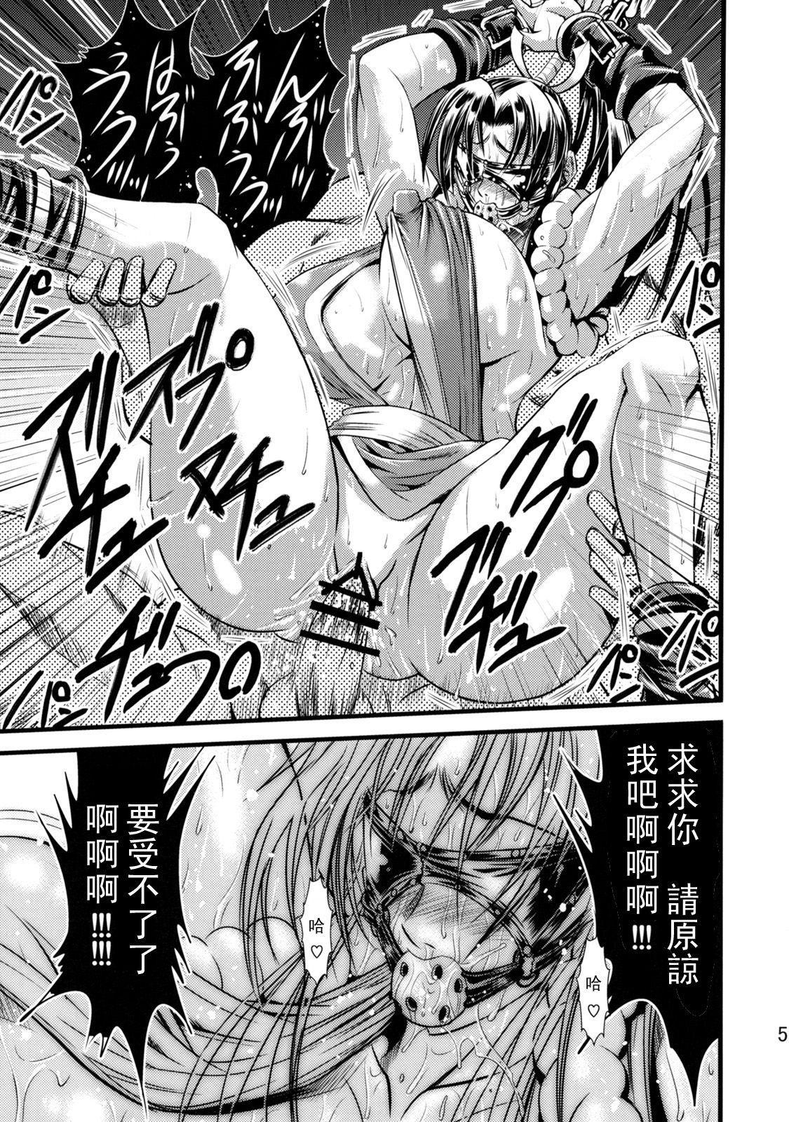 Futa-Mai Seisakujou 5