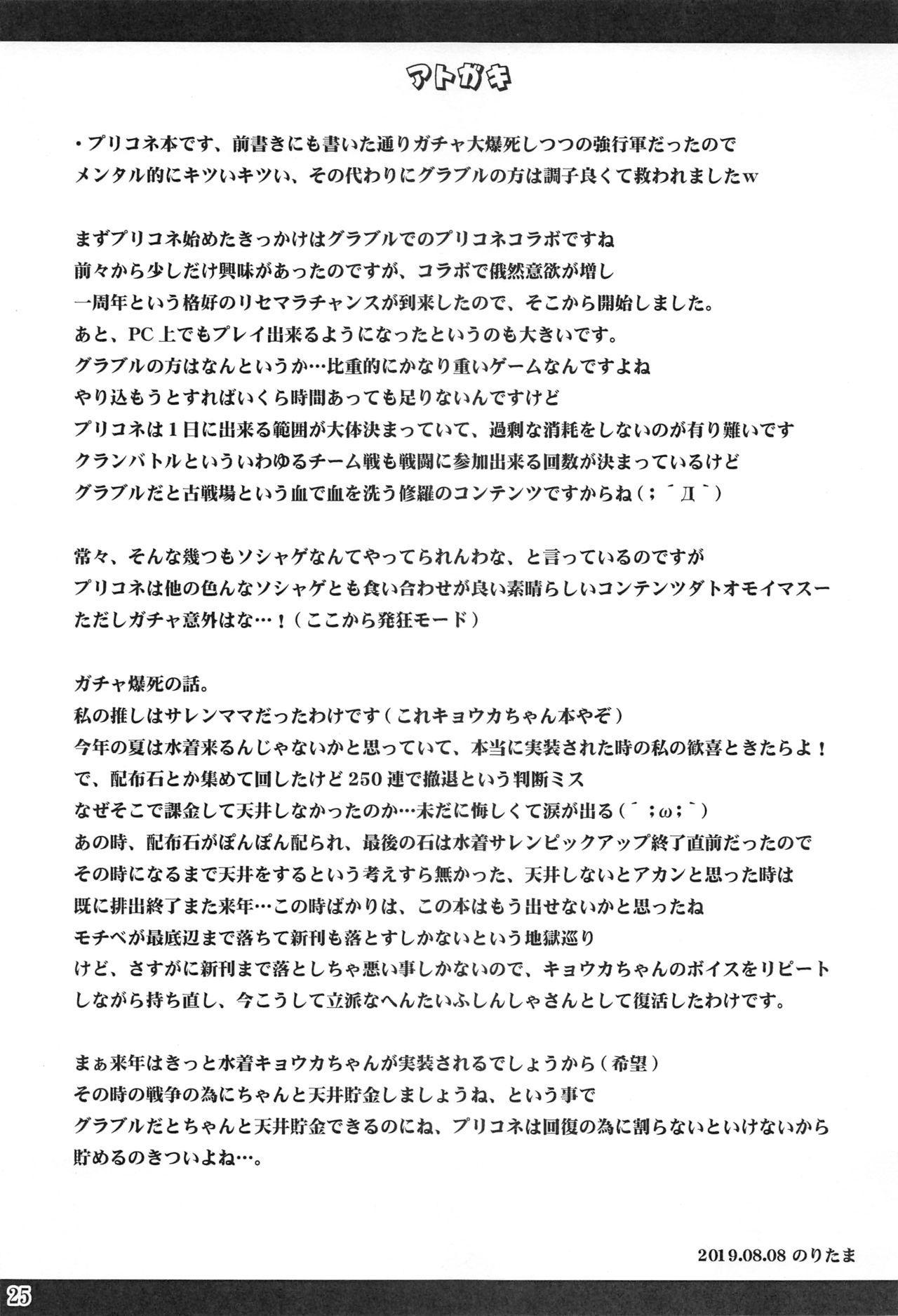 Watashi no Hentai Fushinsha-san 23