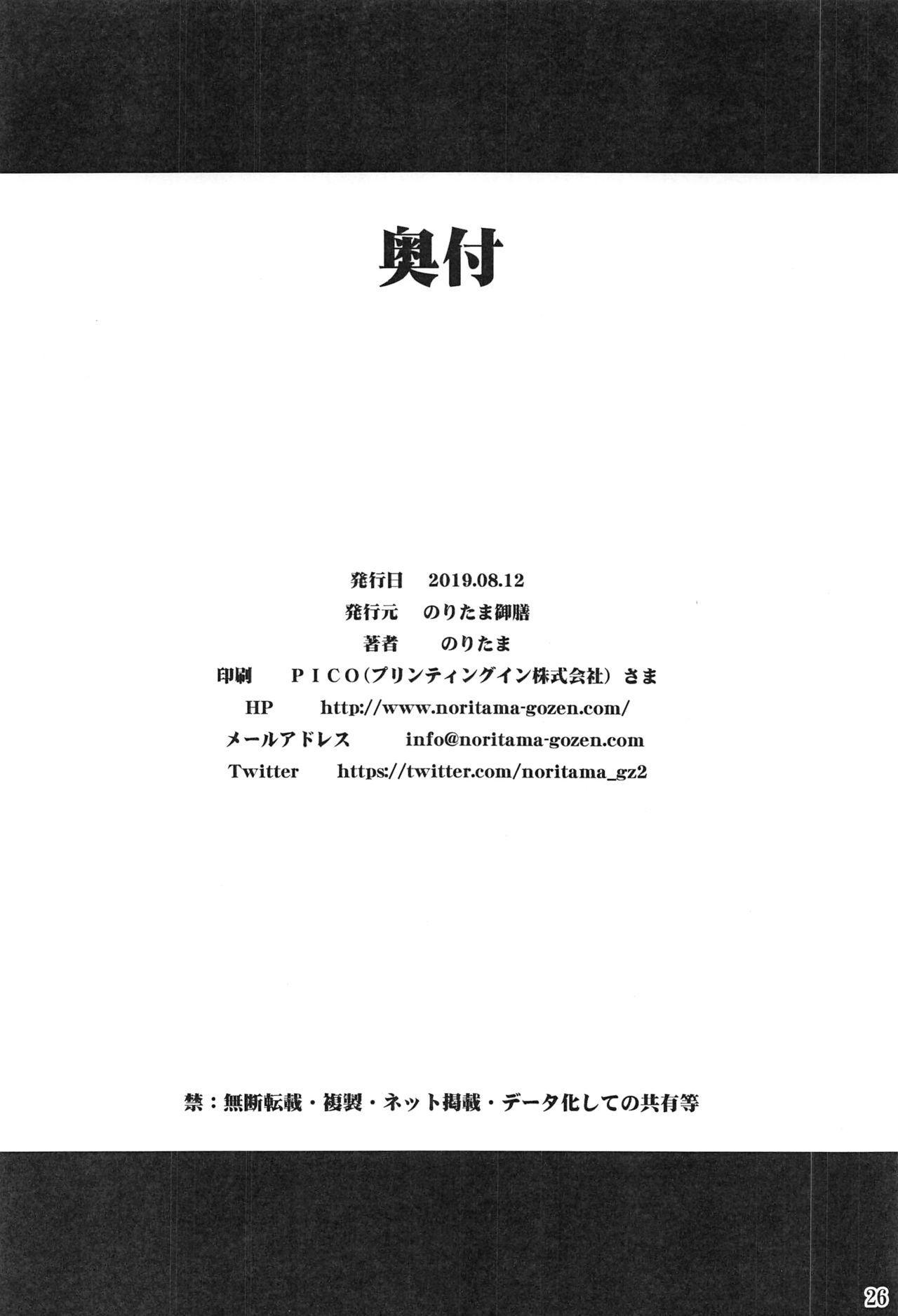 Watashi no Hentai Fushinsha-san 24