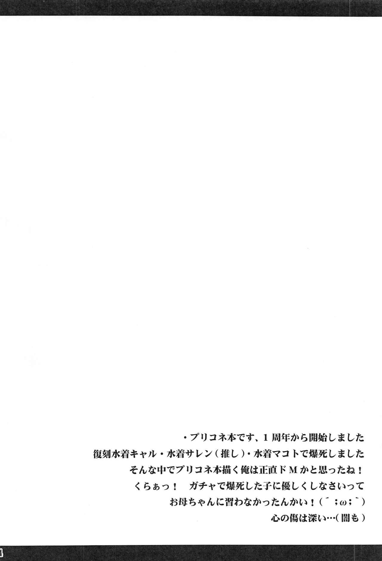 Watashi no Hentai Fushinsha-san 2