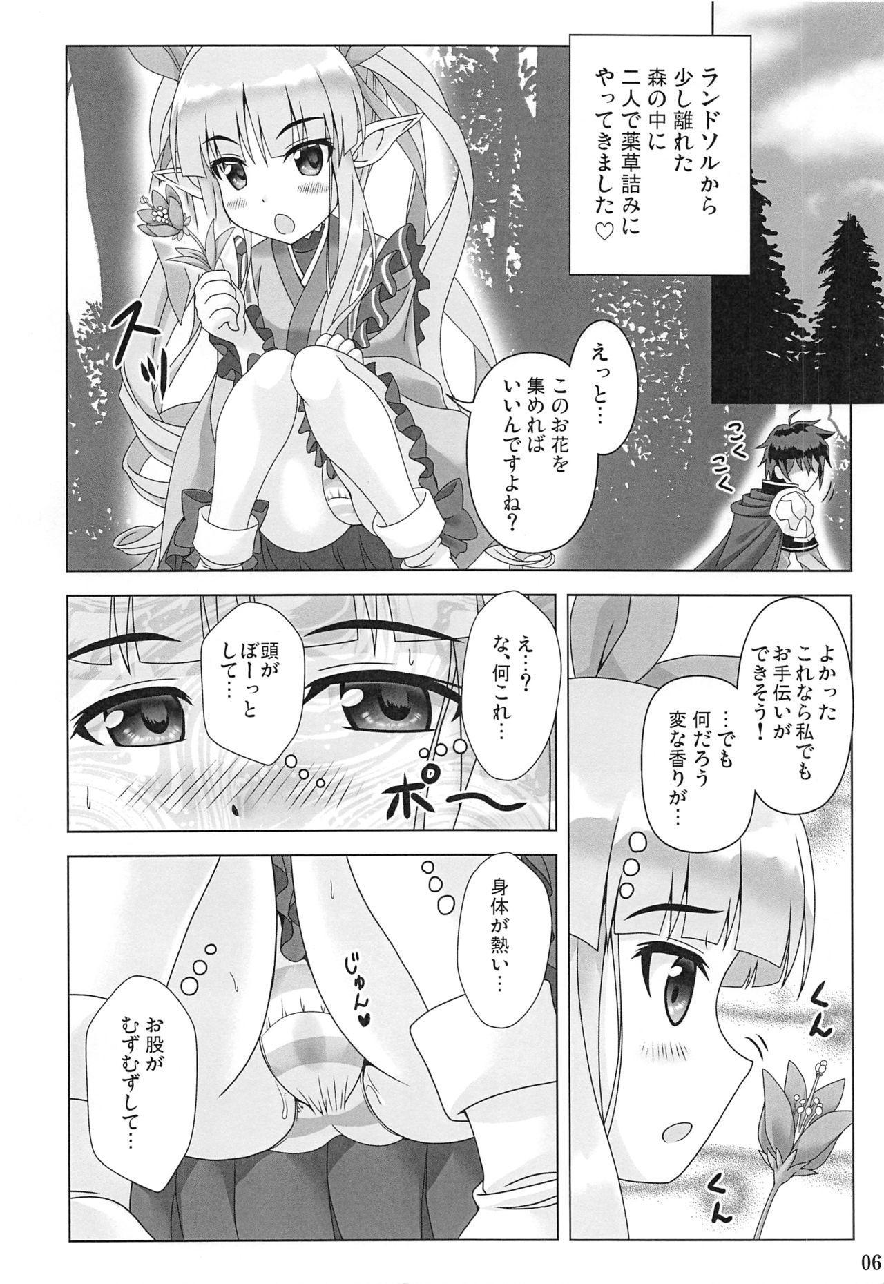 Watashi no Hentai Fushinsha-san 4