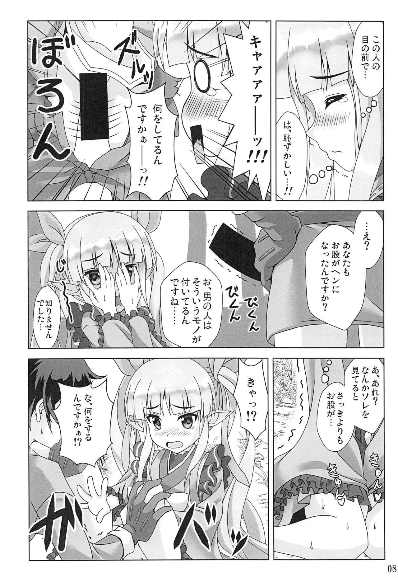 Watashi no Hentai Fushinsha-san 6