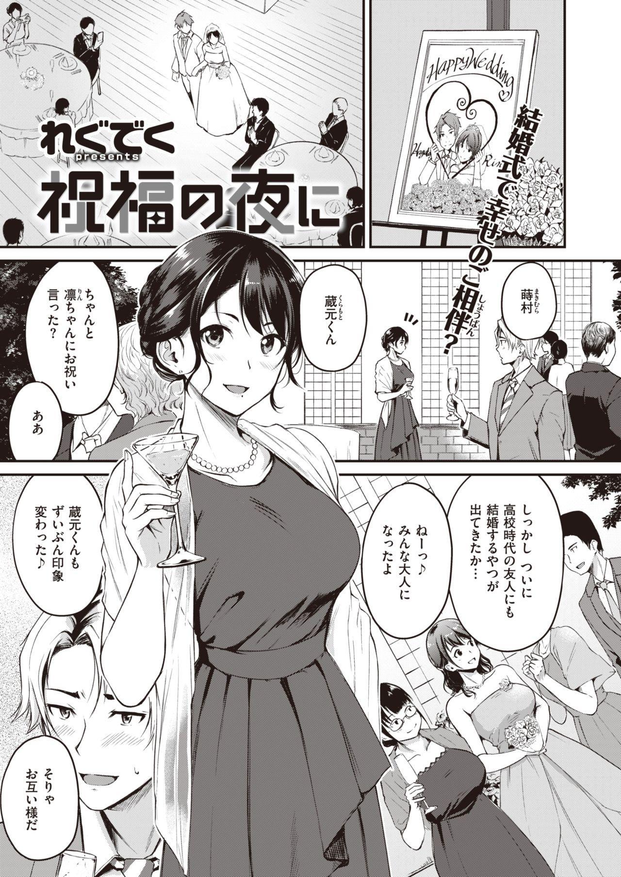 COMIC Kairakuten BEAST 2020-01 103
