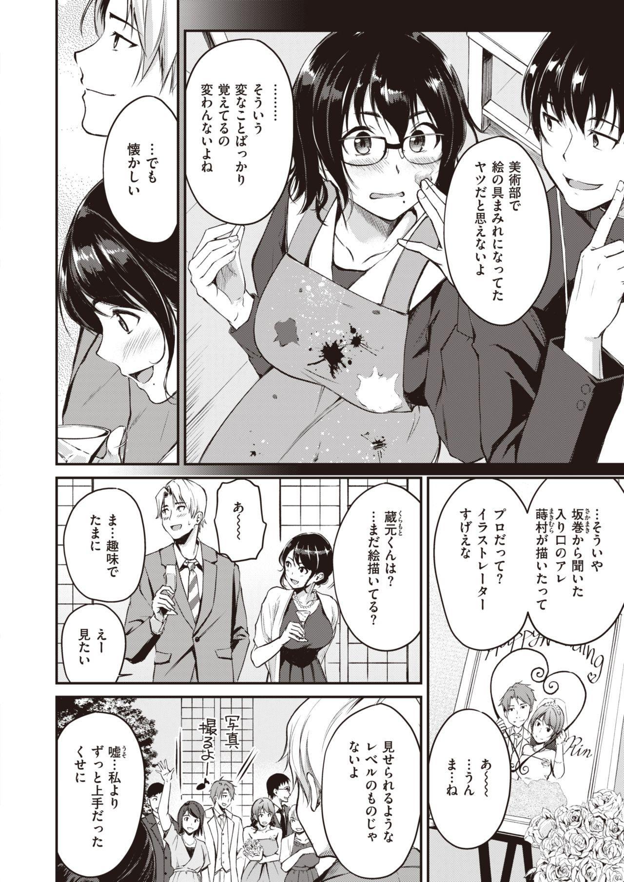COMIC Kairakuten BEAST 2020-01 104