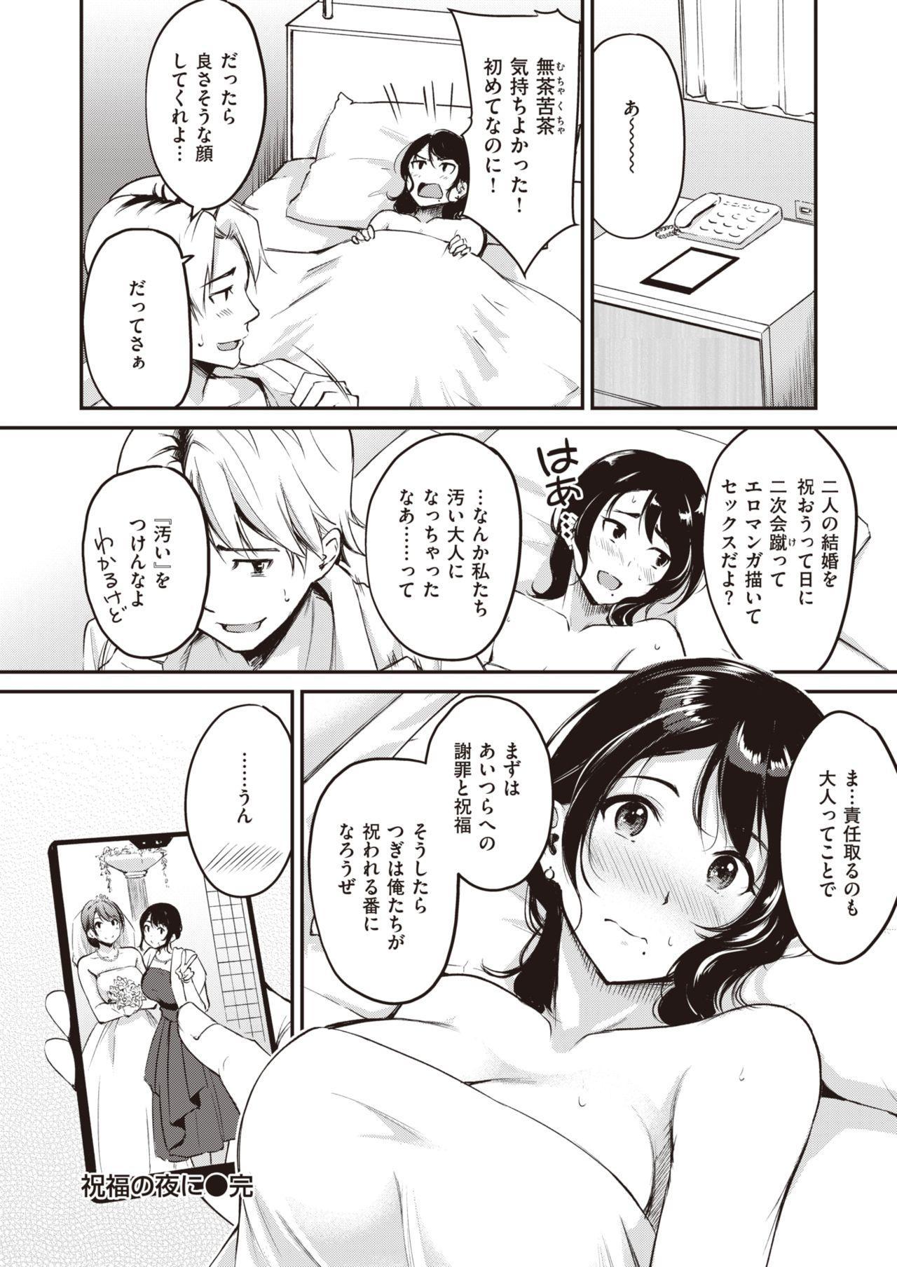 COMIC Kairakuten BEAST 2020-01 122