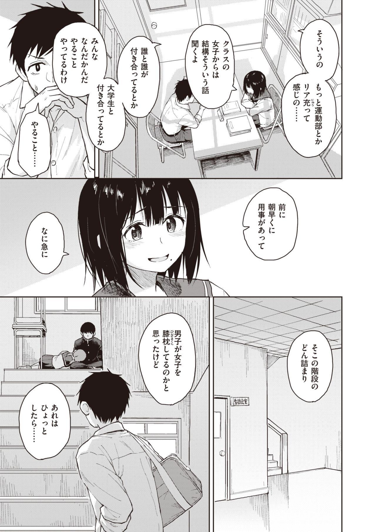 COMIC Kairakuten BEAST 2020-01 125