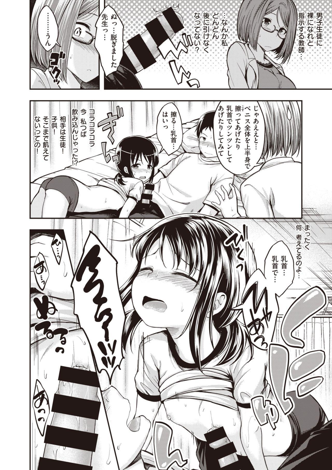COMIC Kairakuten BEAST 2020-01 12