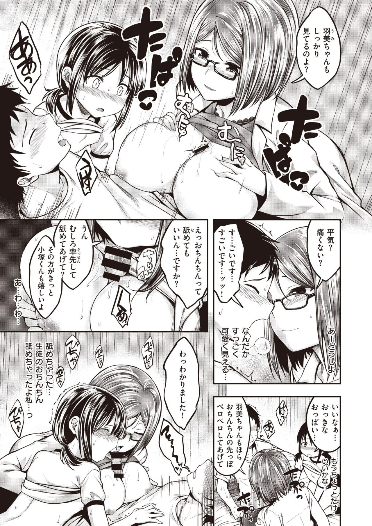 COMIC Kairakuten BEAST 2020-01 15