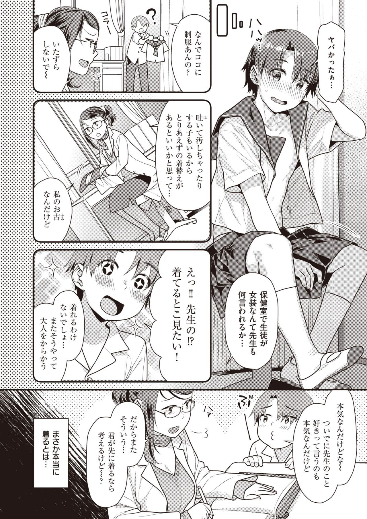 COMIC Kairakuten BEAST 2020-01 162